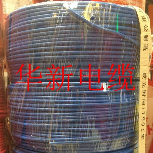 華新YJV銅芯電(dian)纜