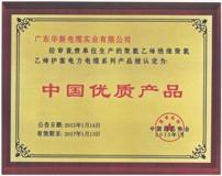 華新榮譽證書