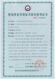 華新電(dian)纜證書